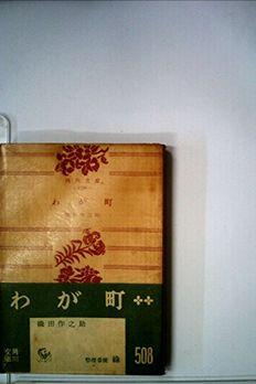 Waga Machi (Japanese Edition) book cover