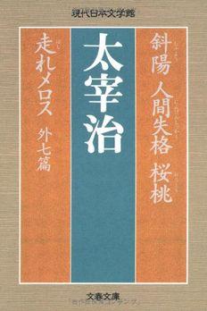 斜陽・人間失格・桜桃・走れメロス 外七篇 [Shayō, Ningen Shikkaku, Ōtō, Hashire Merosu, gai nana hen] book cover