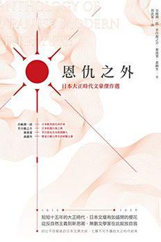 恩仇之外:日本大正時代文豪傑作選 (Traditional Chinese Edition) book cover