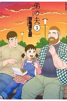 弟の夫 3 [Otouto no Otto 3] book cover
