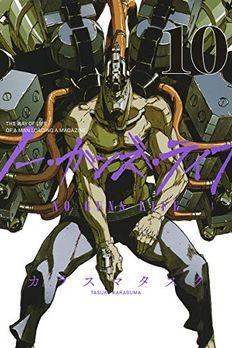 ノー・ガンズ・ライフ 10 book cover