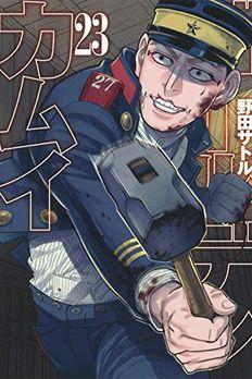 ゴールデンカムイ 23 book cover