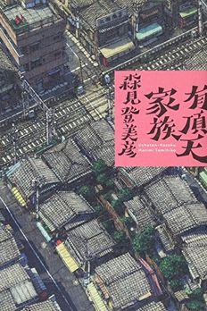 有頂天家族 [Uchōten Kazoku] book cover