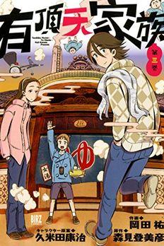 有頂天家族 (3) バーズコミックス book cover