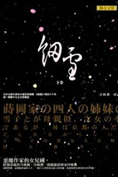 細雪 下 book cover