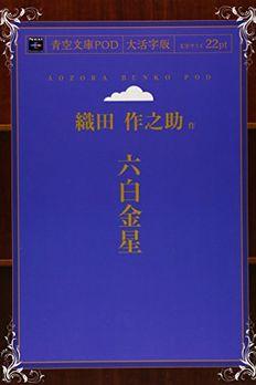 Roppaku kinsei (Japanese Edition) book cover