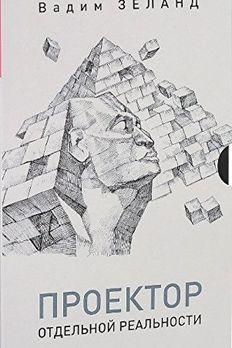 Трансерфинг. Проектор отдельной реальности book cover