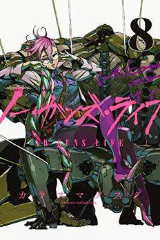 ノー・ガンズ・ライフ 8 book cover