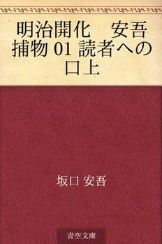 Meiji kaika ango torimono 01 dokusha e no kojo (Japanese Edition) book cover