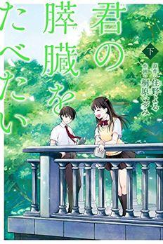 君の膵臓をたべたい 下 [Kimi no Suizou wo Tabetai 2] book cover
