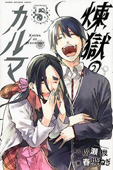 煉獄のカルマ 5 [Rengoku no Karma 5] book cover