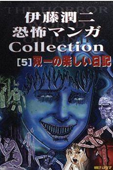 Souichi's Diary of Delights; 双一の楽しい日記; Souichi no Tanoshi i Nikki book cover
