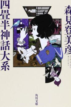 四畳半神話大系 [Yojōhan Shinwa Taikei] book cover