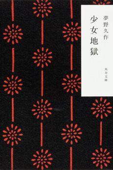 少女地獄 book cover