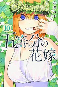 五等分の花嫁 10 [Gotoubun no Hanayome 10] book cover