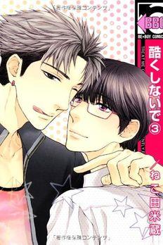 酷くしないで 3 [Hidoku Shinaide 3] book cover