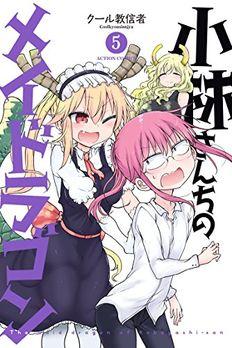 小林さんちのメイドラゴン 5 [Kobayashi-san Chi no Maid Dragon 5] book cover