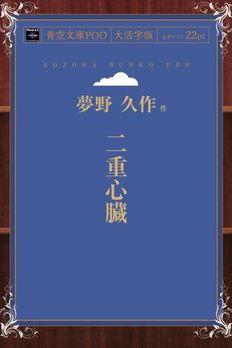 二重心臓 book cover