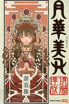 月華美刃 5 book cover