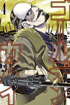 ゴールデンカムイ 4 book cover
