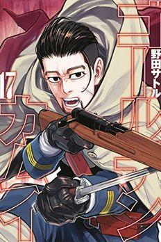 ゴールデンカムイ 17 book cover