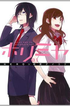 ホリミヤ 1 book cover