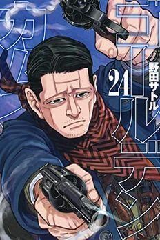 ゴールデンカムイ 24 book cover