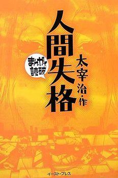 人間失格 ─まんがで読破─ [Ningen shikkaku - manga de dokuha] book cover