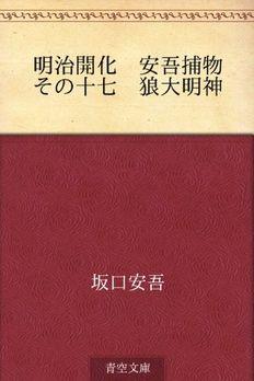 Meiji kaika Ango torimono Sono shichi Ishi no shita (Japanese Edition) book cover
