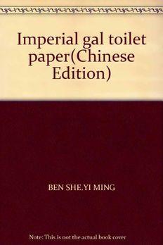 御伽草紙 book cover