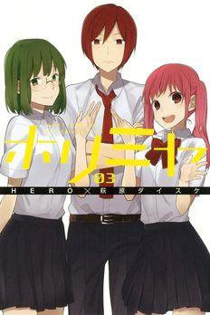 ホリミヤ 3 book cover