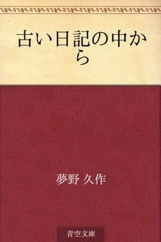 Furui nikki no naka kara (Japanese Edition) book cover