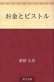 Okane to pisutoru (Japanese Edition) book cover