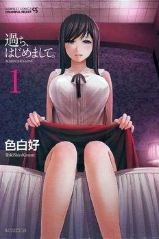 Ayamachi Hajimemashite Vol.1 (Bamboo Comics COLORFUL SELECT) Manga book cover