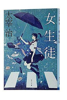女生徒 [Joseito] book cover