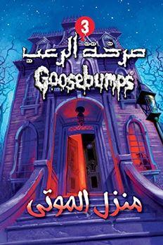 منزل الموتى - صرخة الرعب book cover