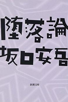 堕落論 [Darakuron] book cover