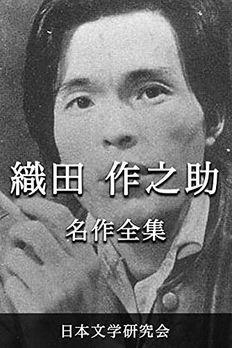 Oda Sakunosuke book cover
