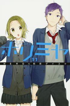 ホリミヤ 11 book cover