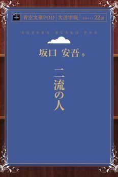 Niryu no hito (Japanese Edition) book cover