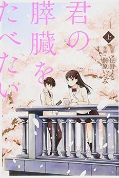 君の膵臓をたべたい 上 [Kimi no Suizou wo Tabetai 1] book cover