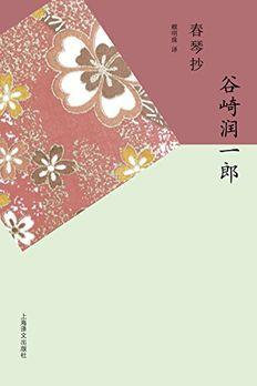 春琴抄 book cover
