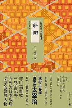 斜阳 book cover