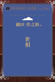 Seso (Japanese Edition) book cover