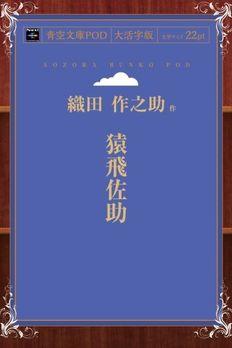 Sarutobi Sasuke (Japanese Edition) book cover