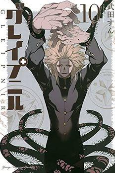 グレイプニル 10 book cover