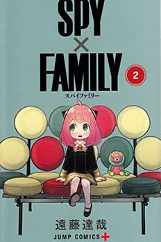 SPY×FAMILY 2 book cover