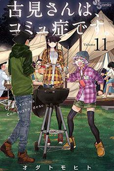 古見さんは、コミュ症です。 volume 11 book cover