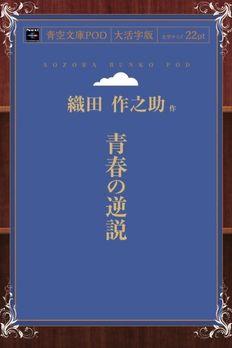 Seishun no gyakusetsu (Japanese Edition) book cover