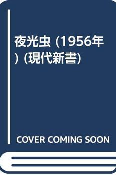Yakochu (Japanese Edition) book cover